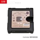 Inomata吸鐵式咖啡濾紙收納盒 雙色任選