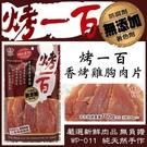 *WANG*烤一百《香烤雞胸肉片》寵物零食130g 【WP-011】/狗零食