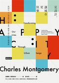 (二手書)是設計,讓城市更快樂:找回以「人」為本的大街小巷,創造人與人的互動連結..
