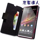 ★皮套達人★  Sony Xperia SP M35H 筆記本支架造型皮套+ 螢幕保護貼    (郵寄免運)