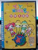 挖寶二手片-P06-091-正版DVD-動畫【YOYO點點名4 快樂木屐鞋 DVD單碟】-幼兒教育