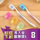 B294 出國 長途 旅遊 必備!戶外 旅行 個人 潔淨 保護 牙刷套 (5入)【熊大碗福利社】