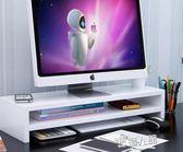 螢幕架 電腦顯示器增高架子置物架液晶屏幕托架辦公桌面鍵盤收納雙層底座【全館免運】igo