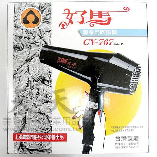 ◇天天美容美髮材料◇ 好馬 CY-767 專業用吹風機 [10183]