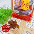 【譽展蜜餞】黃日香蒜茸豆干條 130g/...