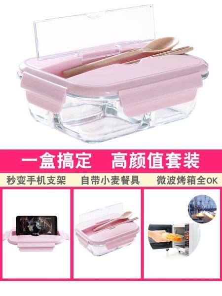 分隔玻璃保鮮盒微波爐飯盒便當盒成人男學生帶蓋韓國上班帶飯盒女解憂雜貨鋪