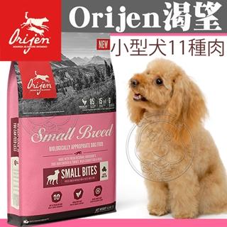 四個工作天出貨除了缺貨》渴望 Orijen 犬小型犬11種肉 4.5kg (限宅配)