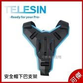 TELESIN GoPro 安全帽下巴固定支架  固定座 防滑墊片 牢固可靠 容易拆裝  可傑
