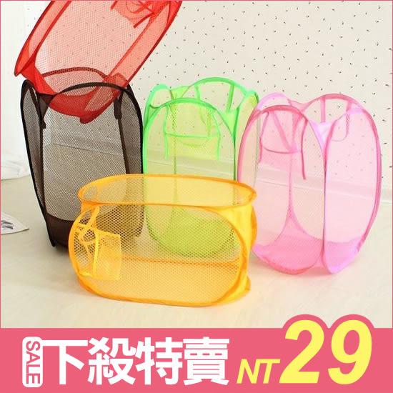 ♚MY COLOR♚折疊式收納籃 透氣網狀洗衣籃 收納箱 髒衣籃 玩具籃 置物箱 置物籃 收納籃 【Z01】