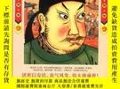 全新書博民逛書店《大唐定國皇帝--李世民》Y206073 劉樂土 著 安徽文藝