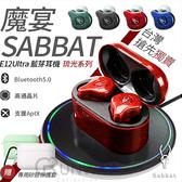 【獨家新色】送矽膠保護套 魔宴 Sabbat E12 Ultra 琉光系列 藍芽5.0 入耳式 無線 藍芽耳機