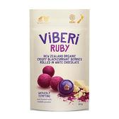 紐西蘭 ViBERi 有機黑醋栗白巧克力-紅寶石(Ruby)