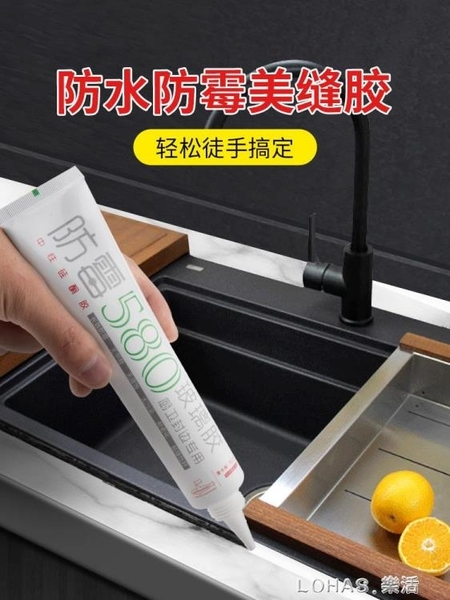 水槽美縫劑廚房家用防水防霉馬桶底座補填縫劑防漏水玻璃膠 樂活生活館