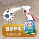 墻布專用除霉劑壁布墻紙壁紙墻面墻體發霉除霉菌清除劑去霉斑防霉 快速出貨