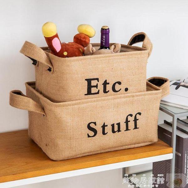 草編收納盒 北歐風ins麻布藝收納盒桌面筐雜物編織小籃子茶幾玩具零食收納籃【美物居家館】