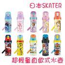 免運費 日本skater 超輕量保溫瓶 不鏽鋼保溫瓶 直飲式水壺 470ml 兒童水壺 附背帶