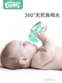 學飲杯兒童水杯吸管杯防摔幼兒園嬰兒防漏防嗆帶手柄壺  完美情人館