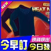 [24hr-快速出貨]   交換禮物 自體發熱炙熱火焰衣 保暖 內搭 發熱衣 男 女 親子裝 情侶裝