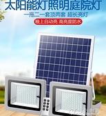 太陽能燈太陽能燈戶外庭院燈大功率新農村室內超亮家用一拖二防水 【全館免運】