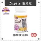 Zippets吉沛思[貓咪化毛粉,80g]
