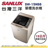 含拆箱定位+舊機回收 台灣三洋 SANLUX SW-15NS6 單槽 洗衣機 15kg 公司貨 超音波洗淨 不鏽鋼洗衣槽