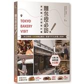 麵包控必訪東京職人店朝聖計畫(大口享受108款絕品麵包.見識不平凡的職人精神)