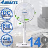 【AIRMATE艾美特】14吋DC充電式遙控立扇 FS35172B