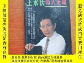 二手書博民逛書店罕見王永慶爲人之道18483 李誠 北京燕山出版社 出版1997