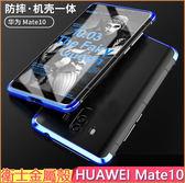 金屬航空鋁 衛士 磨砂後蓋 華為 HUAWEI Mate 10 Pro 手機殼 撞色 保護套 防摔 Mate10 手機套 硬殼