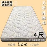 【嘉新名床】天然乳膠床《7公分/特殊4尺》