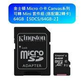 【新風尚潮流】金士頓 記憶卡 64GB Micro-SD 含 Mini-SD 轉卡 SDCS/64GB-2