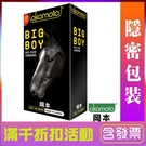 【愛愛雲端】岡本Okamoto BIG BOY 大黑馬保險套 10入