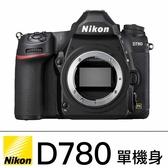 Nikon D780 Body 單機身 全幅 11/31前登錄送3000元郵政禮卷 國祥公司貨 Z6 無反
