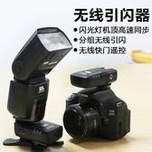 品色Bishop引閃器閃光燈離機攝影燈同步觸發器For佳能單反相機【潮男街】