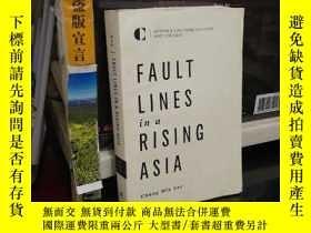 二手書博民逛書店FAULT罕見LINES IN A RISING ASIAY24040 chung min lee Brook
