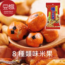 【即期良品】日本零食 北日本 8種類味米果(46g)