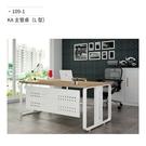 KA 主管桌/辦公桌 (L型) 109-...