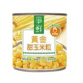 爭鮮黃金甜玉米粒340g*3入/組【愛買】
