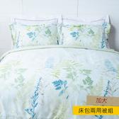 HOLA 風林天絲床包兩用被組 加大