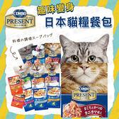 【單包賣場】COMBO PRESENT 日本趣味變身貓糧餐包 貓糧 貓零食 貓飼料 喵星人 寵物飼料 貓餐包