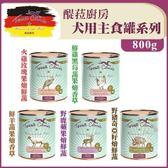 *WANG*【6罐組】德國TERRA CANIS《醍菈廚房-犬用主食罐系列》800g/罐 犬主食罐