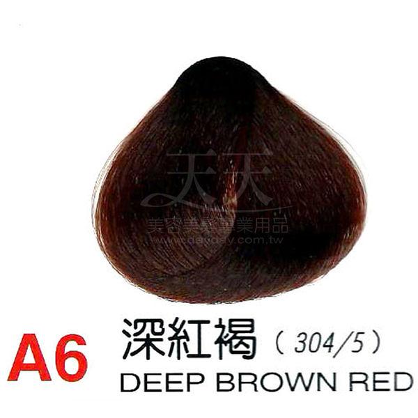 【燙後染髮】奇靈鳥 二代染髮劑 A6-深紅褐色 [37040]