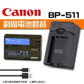 【BP511電池套餐】Canon 副廠電池+充電器 1鋰1充 BP511 USB EXM (PN-004)