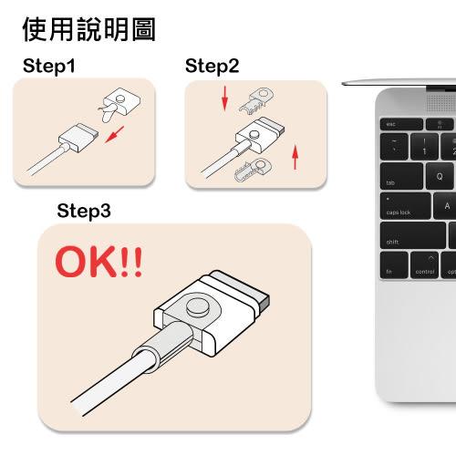 【KooPin】APPLE MACBOOK 磁吸充電線保護套 (三組入)