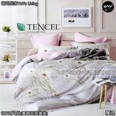 天絲棉 TENCEL【兩用被床包組】6*6.2尺 御元居家『飄逸』四件套天絲棉寢具