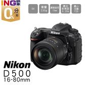【24期0利率】平輸貨 NIKON D500 + 16-80mm kit 保固一年 W