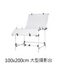 【EC數位】鋁合金商品拍攝台 100X200公分 大型攝影台 商品拍攝椅 免去背 去背透光板 附提袋