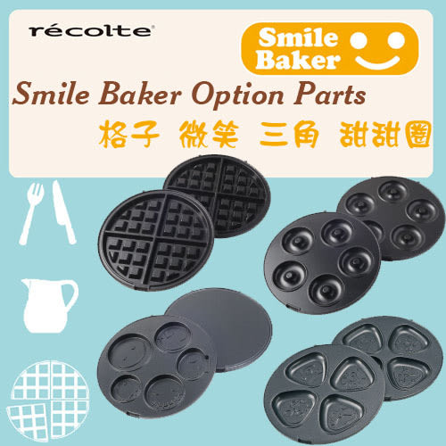 recolte smile baker RSM-NP/SP/WP/DP 微笑鬆餅機專用烤盤 ◎順芳家電◎
