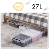 【九元生活百貨】收美+ K019 強固型掀蓋整理箱/27L 活動隔板 扁型收納箱 床底收納 透明設計 MIT