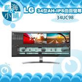 LG 樂金 34UC98-W 34型21:9 AH-IPS RF 曲面液晶顯示器 電腦螢幕